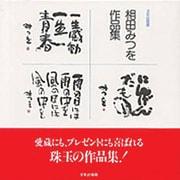 相田みつを作品集 [単行本]