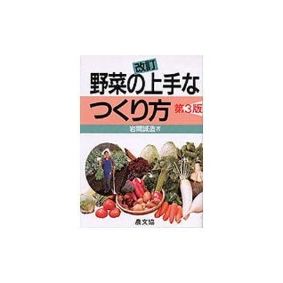 野菜の上手なつくり方 改訂第3版 [単行本]