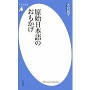 原始日本語のおもかげ(平凡社新書) [新書]