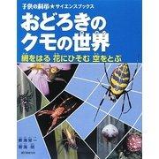 おどろきのクモの世界―網をはる花にひそむ空をとぶ(子供の科学サイエンスブックス) [全集叢書]