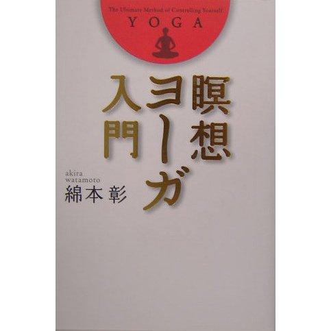 瞑想ヨーガ入門 [単行本]