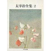 太宰治全集〈2〉(ちくま文庫) [文庫]