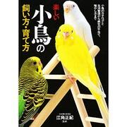 楽しい小鳥の飼い方・育て方-小鳥のカタログと生活管理から病気の手当て、殖やし方まで [単行本]