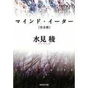 マインド・イーター 完全版(創元SF文庫) [文庫]