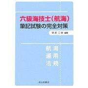 六級海技士(航海)筆記試験の完全対策 [単行本]