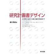 研究計画書デザイン―大学院入試から修士論文完成まで [単行本]