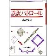 誤訳パトロール [単行本]