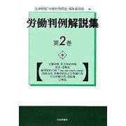 労働判例解説集〈第2巻〉 [単行本]