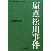 原点松川事件―この人を見よ後藤昌次郎の生涯〈2〉 [単行本]