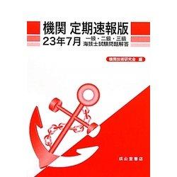 機関 定期速報版―一級・二級・三級海技士試験問題解答〈23年7月〉 [単行本]