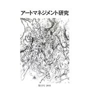 アートマネジメント研究〈第12号(2011)〉 [単行本]