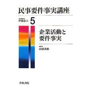 民事要件事実講座〈5〉企業活動と要件事実 [全集叢書]