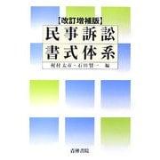 民事訴訟書式体系 改訂増補版 [単行本]