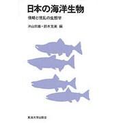 日本の海洋生物-侵略と攪乱の生態学
