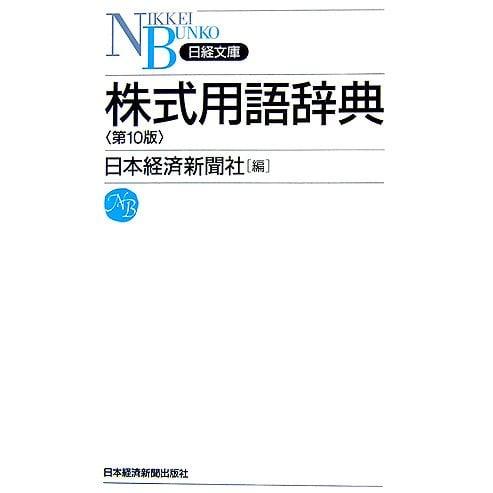 株式用語辞典 第10版 (日経文庫) [新書]