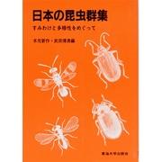 日本の昆虫群集―すみわけと多様性をめぐって [単行本]