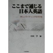 ここまで通じる日本人英語―新しいライティングのすすめ [単行本]