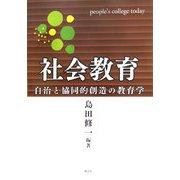 社会教育―自治と協同的創造の教育学 [単行本]