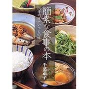 簡素な食事の本―四季の味・いつもの味 [単行本]