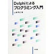 Delphiによるプログラミング入門 [単行本]