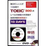 毎日忙しい人が10日間でTOEIC800点レベルの語彙力を目指す効率学習英単熟語 改訂版 [単行本]