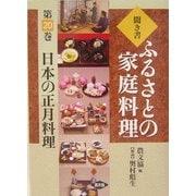 聞き書・ふるさとの家庭料理〈20〉日本の正月料理 [全集叢書]