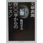 文章表現400字からのレッスン(ちくま学芸文庫) [文庫]