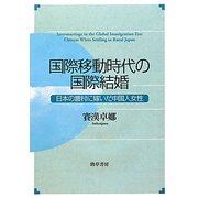 国際移動時代の国際結婚―日本の農村に嫁いだ中国人女性 [単行本]