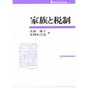 家族と税制(租税法研究双書) [単行本]