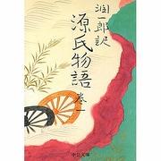潤一郎訳源氏物語 巻1 改版(中公文庫 た 30-19) [文庫]
