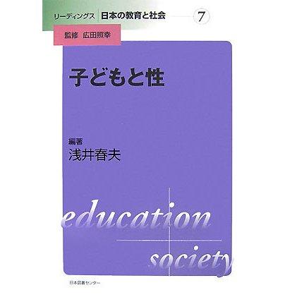 子どもと性(リーディングス日本の教育と社会〈第7巻〉) [全集叢書]