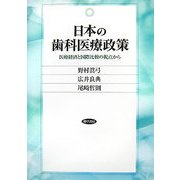 日本の歯科医療政策―医療経済と国際比較の視点から [単行本]