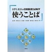 使うことば―大学生、社会人の日本語応用力を伸ばす [単行本]