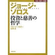ジョージ・ソロス―投資と慈善の哲学(NHK未来への提言) [全集叢書]