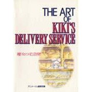 THE ART OF KIKI'S DELIVERY SER-魔女の宅急便(ジ・アート・シリーズ 16) [ムックその他]