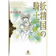 妖精国の騎士 17(秋田文庫 25-30) [文庫]