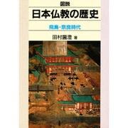 図説 日本仏教の歴史―飛鳥・奈良時代 [全集叢書]