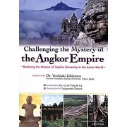 Challenging the Mystery of the Angkor Empire―Realizing the Mission of Sophia University in the Asian World [単行本]