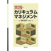 実践・カリキュラムマネジメント [単行本]