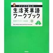 クイズで楽しむ生活英単語ワークブック〈3〉 [単行本]