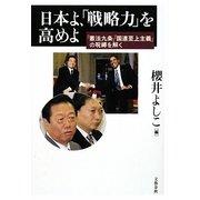 日本よ、「戦略力」を高めよ―「憲法九条」「国連至上主義」の呪縛を解く [単行本]