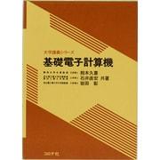基礎電子計算機(大学講義シリーズ) [全集叢書]
