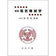 電気機械学 [単行本]