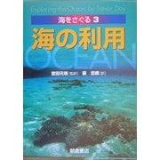 海の利用(海をさぐる〈3〉) [全集叢書]