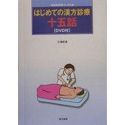 はじめての漢方診療 十五話(総合診療ブックス) [単行本]