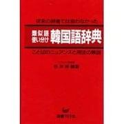 類似語使い分け韓国語辞典-従来の辞書では扱わなかった ことばのニュアンスと用法の解説 [事典辞典]