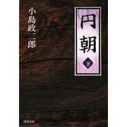円朝〈下〉(河出文庫) [文庫]