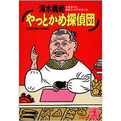 やっとかめ探偵団(光文社文庫) [文庫]