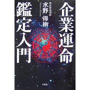 企業運命鑑定入門 [単行本]