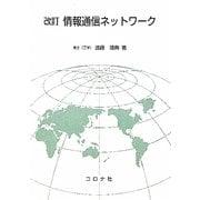 情報通信ネットワーク 改訂版 [単行本]